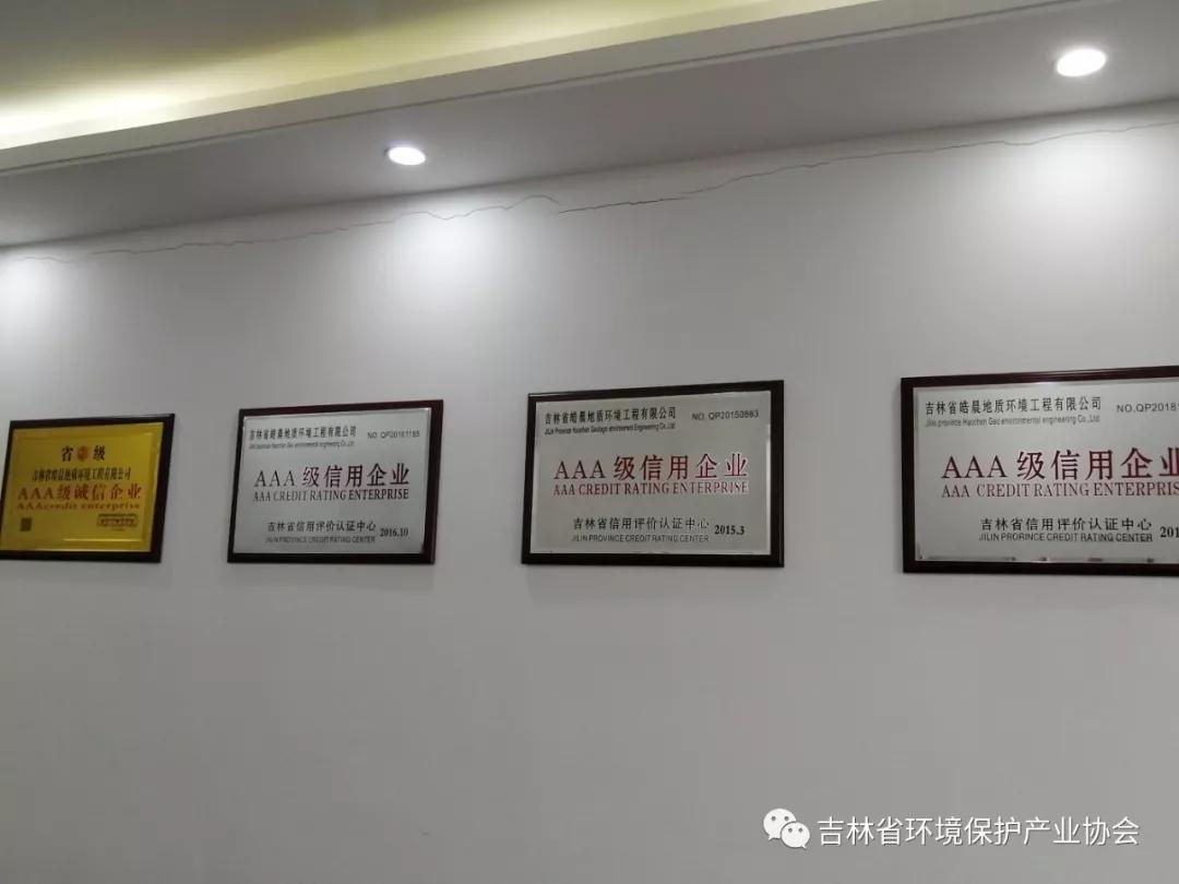 吉林省环境保护产业协会走访吉林省皓晨地质环境工程有限公司