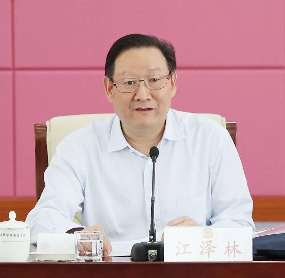 省政协党组书记、主席江泽林主持会议