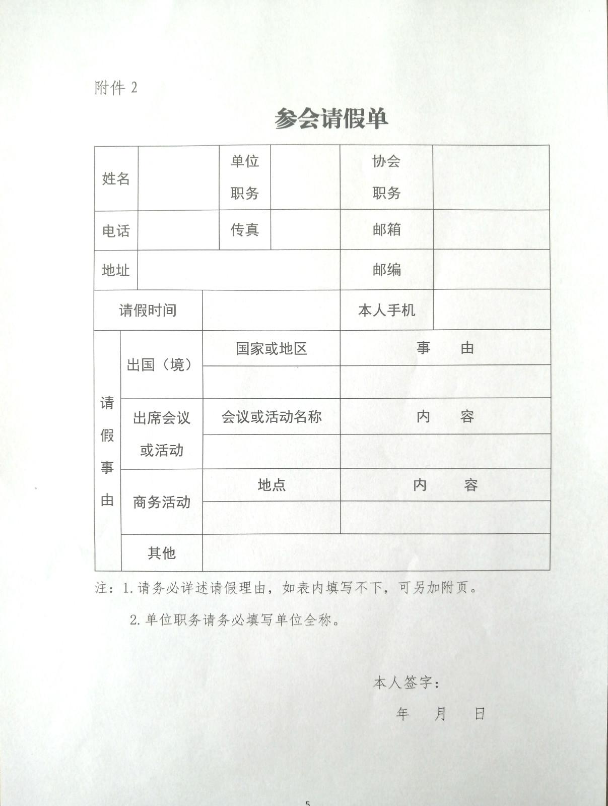 参会请假单_meitu_5.jpg