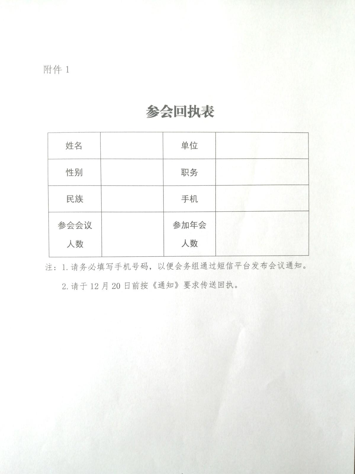 参会回执_meitu_4.jpg