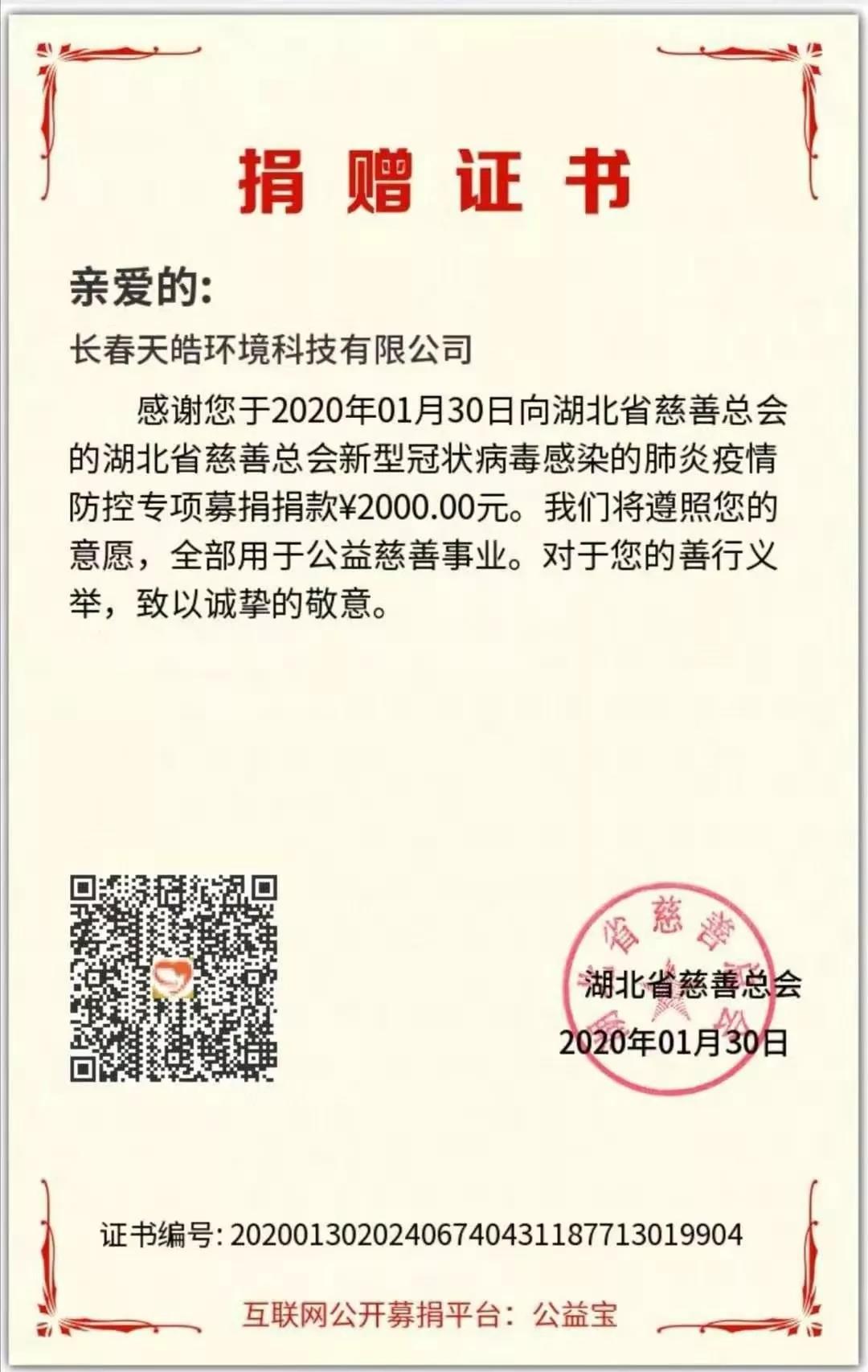微信图片_20200224110006.jpg